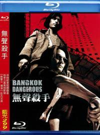 Bangkok Dangerous (Thai) (Blu-ray)