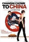 Chandni Chowk to China (DVD-R)
