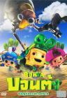Adventures Of Bonta: The Biggest Little Hero (2014)(DVD-R)